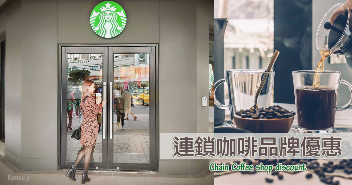 2021年4大超商.連鎖咖啡優惠整理 買1送1、半價折扣、外帶/外送活動(星巴克.7-11.全家Louisa.)