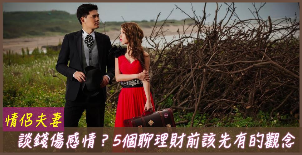 情侶夫妻理財–怎麼開口談金錢觀?理財想法不一樣怎麼辦?5大正確心態重點整理