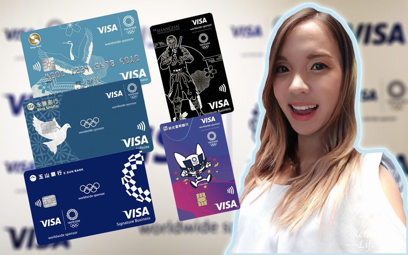 信用卡推薦》2020年東奧7家VISA主題信用卡懶人包,卡面最好看是這張!