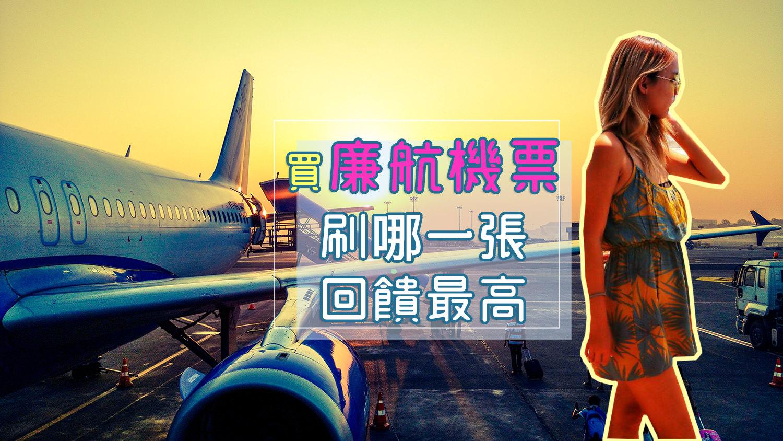 刷信用卡買廉航機票| 哪張優惠最多?虎航.酷航.香草.樂桃刷這張享10%