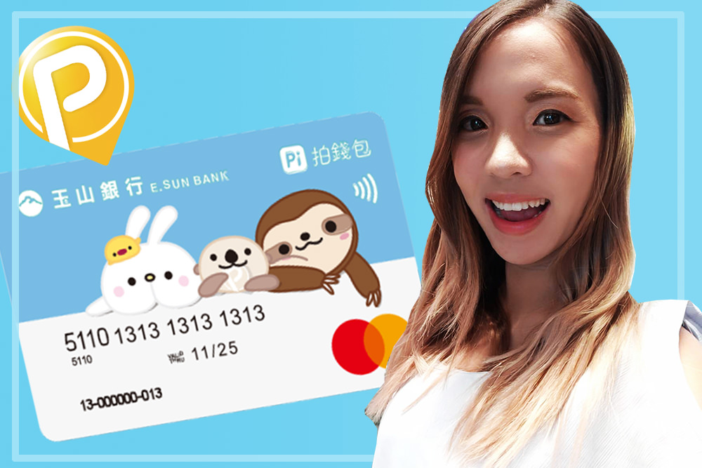 簽帳金融卡推薦》超強新卡-玉山銀行Pi拍兔Debit卡,限時加碼50%,加油有優惠!