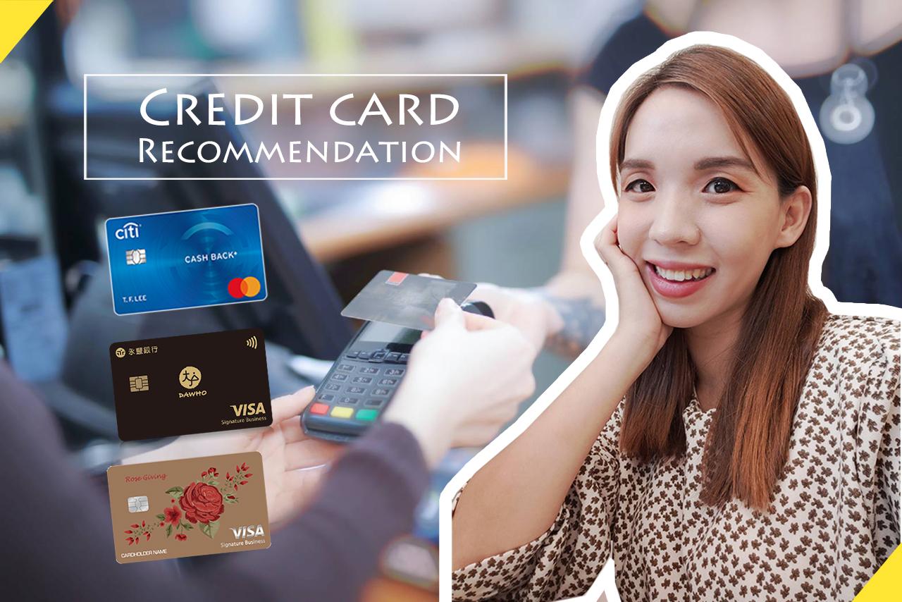 信用卡推薦》2021年國內現金.點數回饋卡TOP 10!渣打花旗匯豐卡連三年好用,聯邦台新永豐卡話題高!