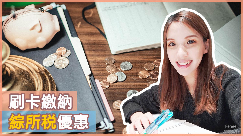 2021繳「所得稅」信用卡.行動支付優惠總整理!繳綜所稅掌握4重點最多好康!