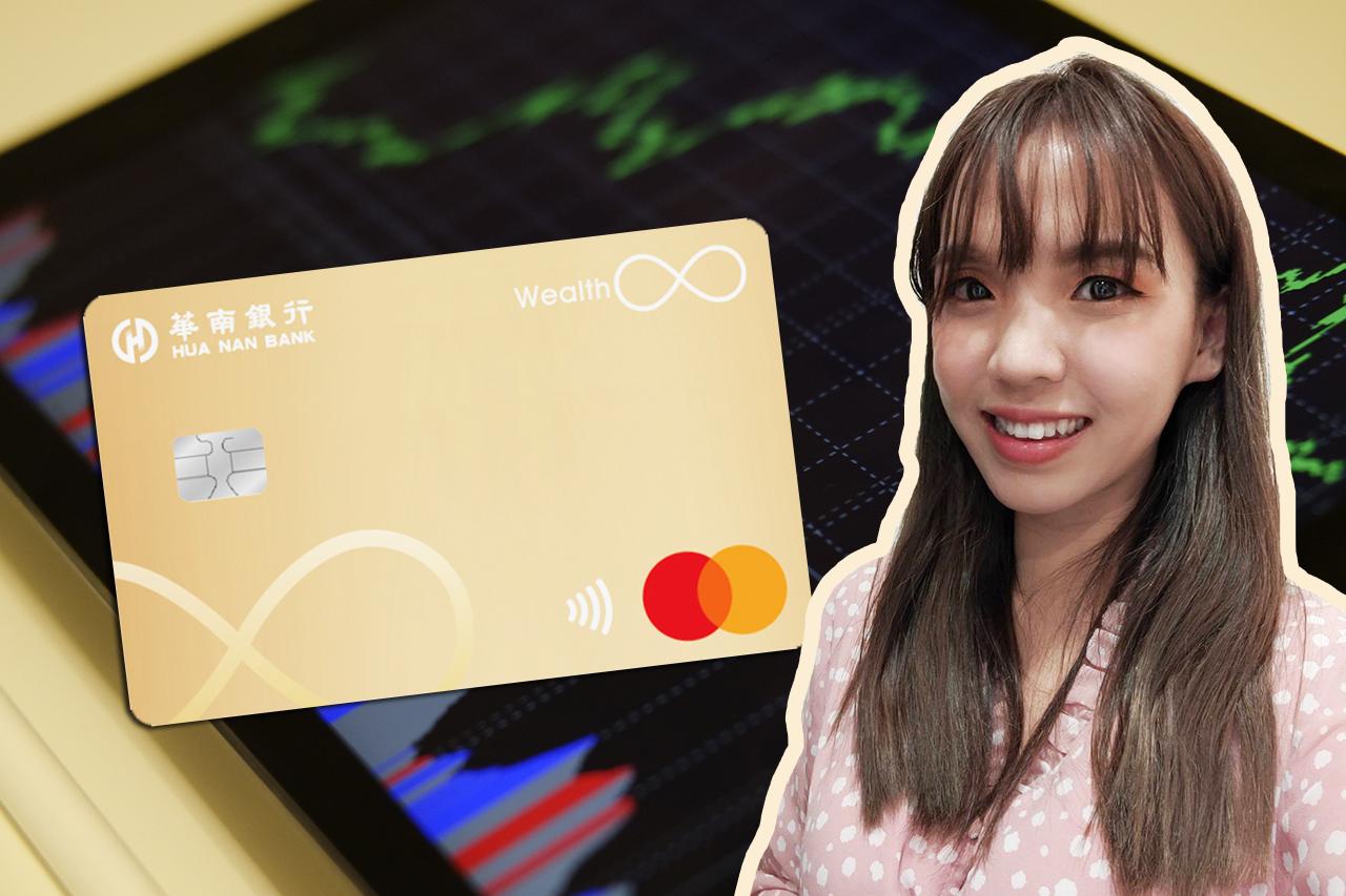 華南Rich+富家信用卡| 一般消費最高4%、海外最高5%!理財型卡片誰適合入手?