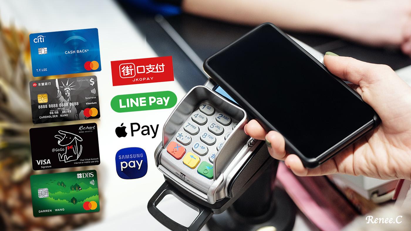 行動支付綁定哪張信用卡最多優惠?推薦這11張+3個挑卡攻略 LINE Pay.街口支付.台灣Pay…