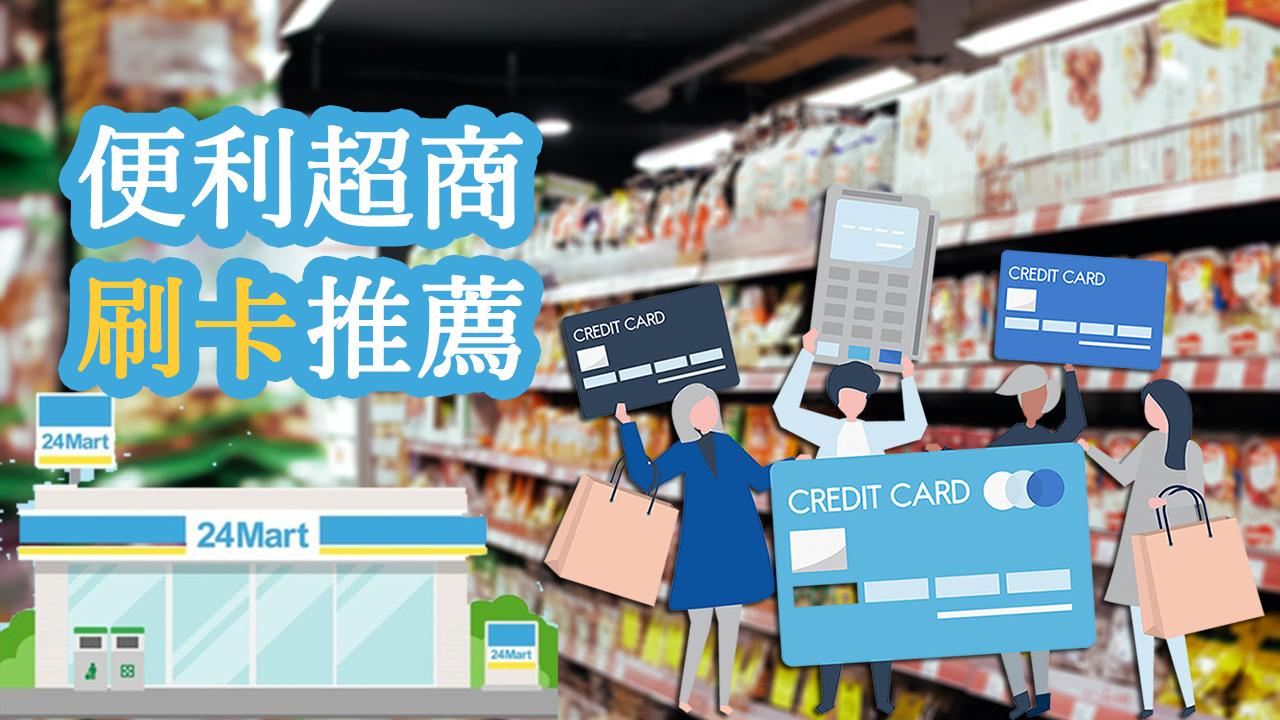 2021刷卡》各大超商.便利商店刷信用卡推薦top 5,這樣做回饋最高10%|7-11.全家.萊爾富.OK